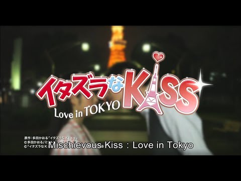Mischievous Kiss:Love In Tokyo - Official Trailer(English Subs)