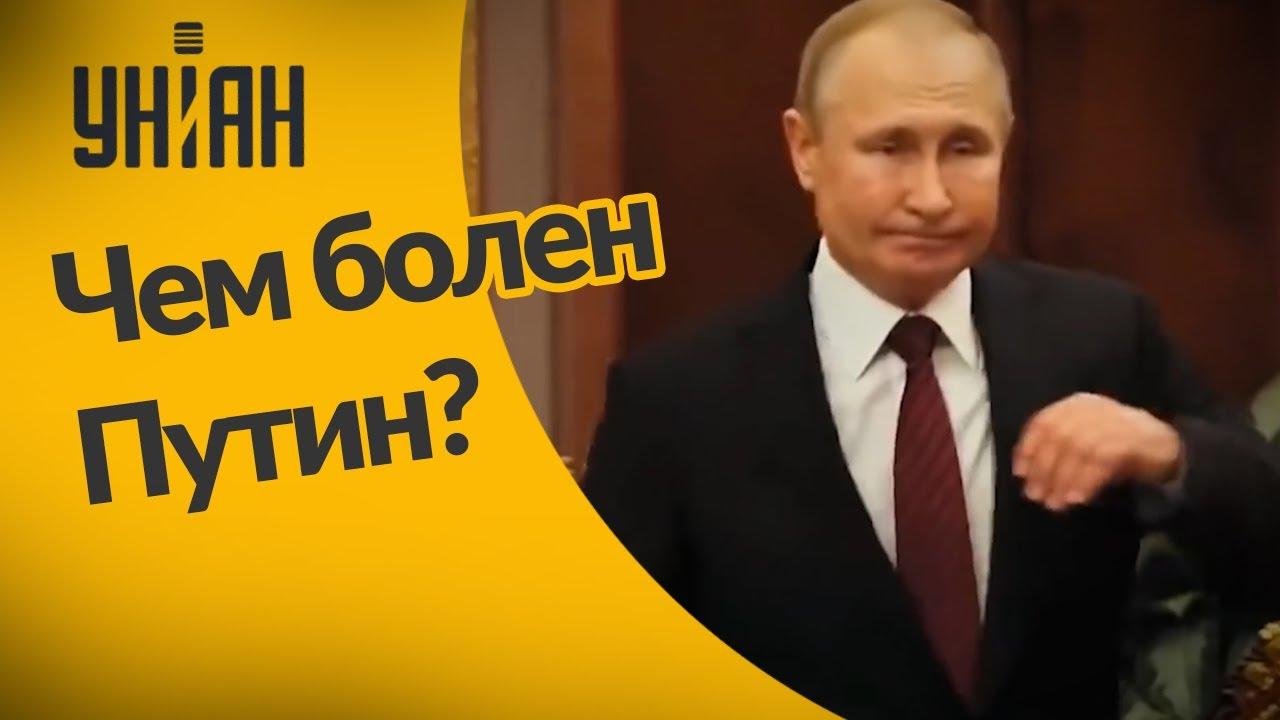 Тайная болезнь Путина: чем болеет российский президент