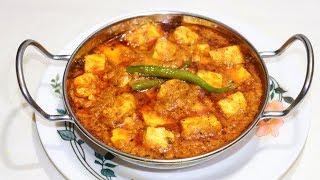 Shahi Paneer | Restaurant Style Shahi Paneer Recipe.