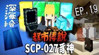 SCP-027豸神 蟲蟲的偶像?「來做鬼滅之刃吧!」看了會溺水的SCP-151深海繪 SCP-009 可怕的紅冰【蔡阿墨】Minecraft 都市傳說模組- SCP基金會篇UL生存 EP.19
