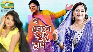 a cokhe sudhu tumi   full movie   ferdous   shabnur   shahanur