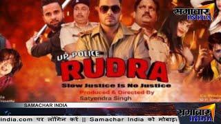 'UP Police Rudra' फिल्म का बहराइच में हुआ शानदार प्रोमोशन| जानिए कौन है सितारे ||SAMACHAR INDIA||