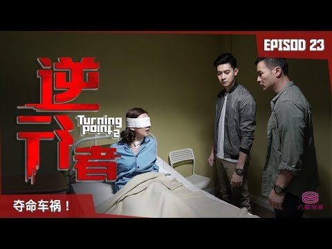[FULL] 逆行者 Turning Point 2 | Episode 23