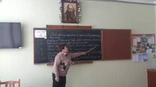 Урок української мови (6 клас)