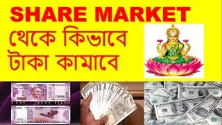 How to invest in Share market in Bengali