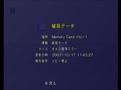 PlayStation2のメモリーカード(SCPH-10020)に「破損データ」が出現 [GV-VCBOX,GV-SDREC]
