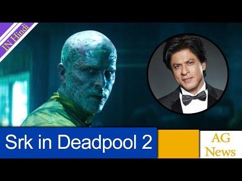 Deadpool 2 में Shah Rukh Khan  का गाना AG Media News