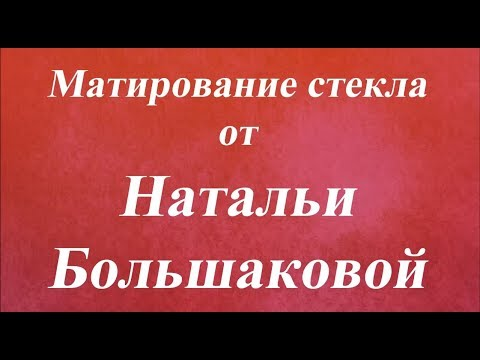 Матирование стекла Наталья Большакова Университет Декупажа