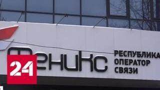 'Феникс' отбивается от украинских кибератак - Россия 24