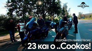 Εκδρομή στη Λίμνη - CTRC // Group Ride to Limni Evia