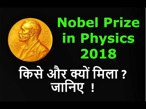 Nobel Prize 2018 in Physics for inventions in the field of laser physics | Hindi | Priyank Singhvi