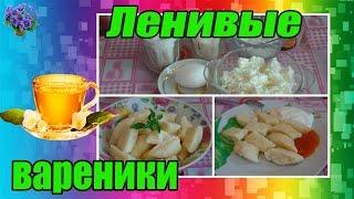 Вкусные ленивые вареники с творогом рецепт приготовления