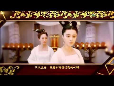武則天 TVB《女皇》MV 第二版