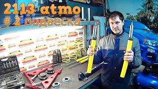 Тюнинг подвески: амортизаторы, пружины, рычаги, растяжки [2113atmo #2]
