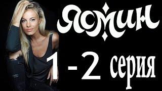 Ясмин. 1-2 серия (2013) мелодрама, фильм, сериал