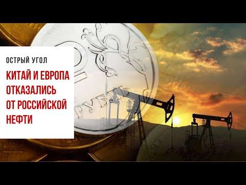 Китай и Европа отказались от российской нефти. На сколько России хватит ФНБ?