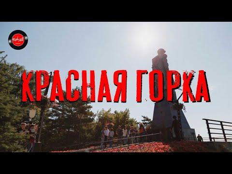 Жизнь на Красной Горке