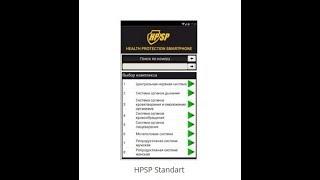 Аппарат Биорезонансной терапии HPSP компании FGGROUP  В. Рытиков 16.03.18