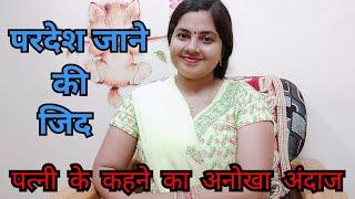 मजेदार अवधी गीत / पति पत्नी  गीत / हँसीमजाक गीत / संग अपने मोहे परदेश Interesting Indian folksong