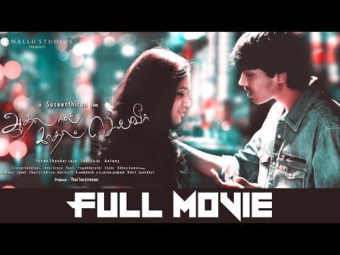 Aadhalal Kadhal Seiveer Tamil Full Movie