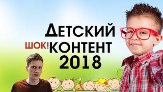 ДЕТСКИЙ КОНТЕНТ 2018 / ТОПОВЫЙ КОНТЕНТ ЮТУБА ДЛЯ ДЕТЕЙ