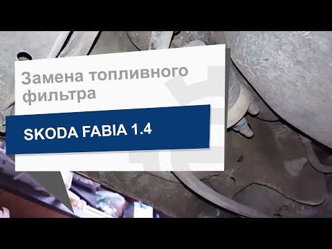 Замена топливного фильтра UFI 31 833 00 на Skoda Fabia