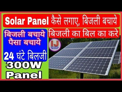 Installing Solar Power Panel of 300W (SU-Kam) || Save Electr