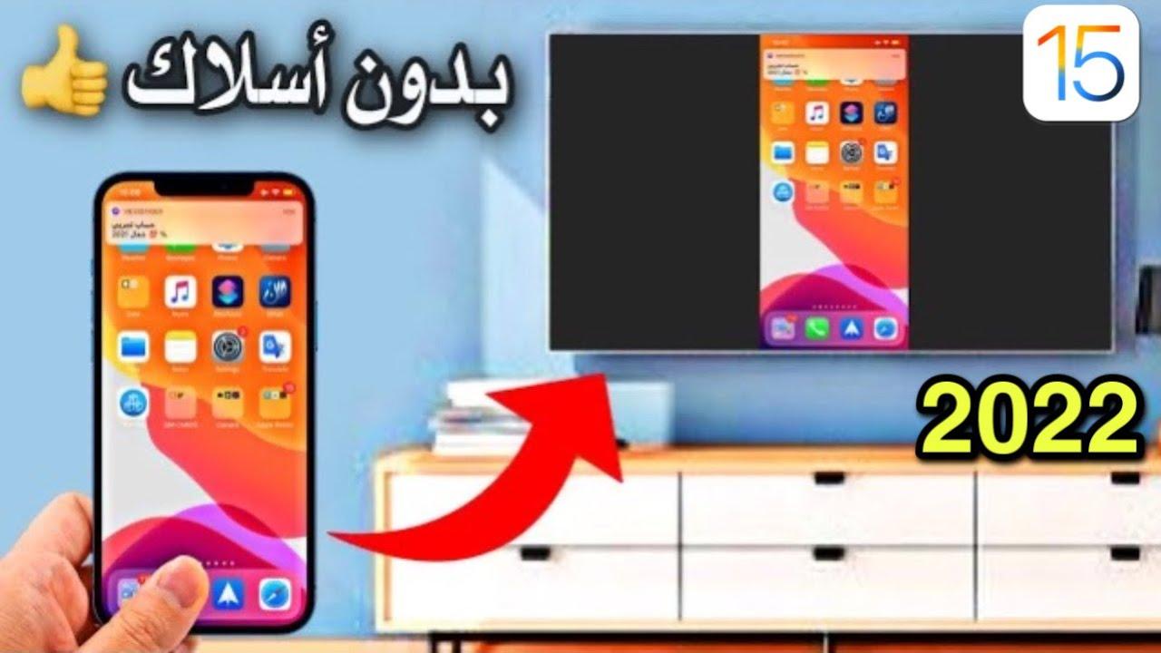 2021 عرض شاشة الايفون على التلفاز بدون اي اسلاك كيف اشبك ايفون مع تلفزيون اندرويد Youtube