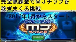 第4回MJグランプリ予選A ⑦セガNET麻雀MJ実況【三麻】