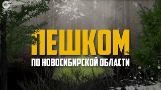 Пешком по Новосибирской области