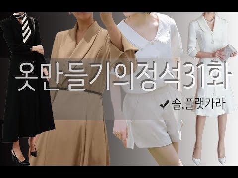 [옷만들기의정석31화 _ 카라 원피스 만들기! feat.카라 패턴뜨기]