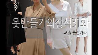 [옷만들기의정석31화 _ 카라 원피스 만들기! feat…