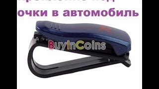 Посылка из Китая №113 с BuyInCoins.com Часть 3 - Крепление для очков на козырке в автомобиле
