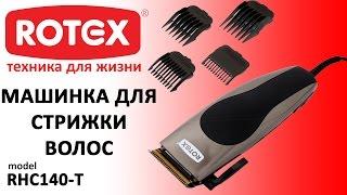 Видеообзор машинки для стрижки волос ROTEX RHC140-T