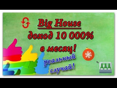 Big House Center как заработать 100 дол с 1 дол. за 20 дней.
