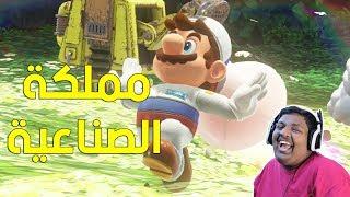 #ماريو_اوديسي : مملكة الصناعية ! - زعيمين | Super Mario Odyssey #4