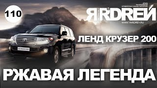 ЛЕНД КРУЗЕР 200 - РЖАВАЯ ЛЕГЕНДА
