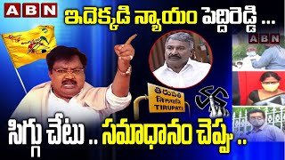 TDP Varla Ramaiah Serious Comments On Peddireddy Over Thief votes In  Tirupati By-election | ABN