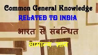 Best  general knowledge channel