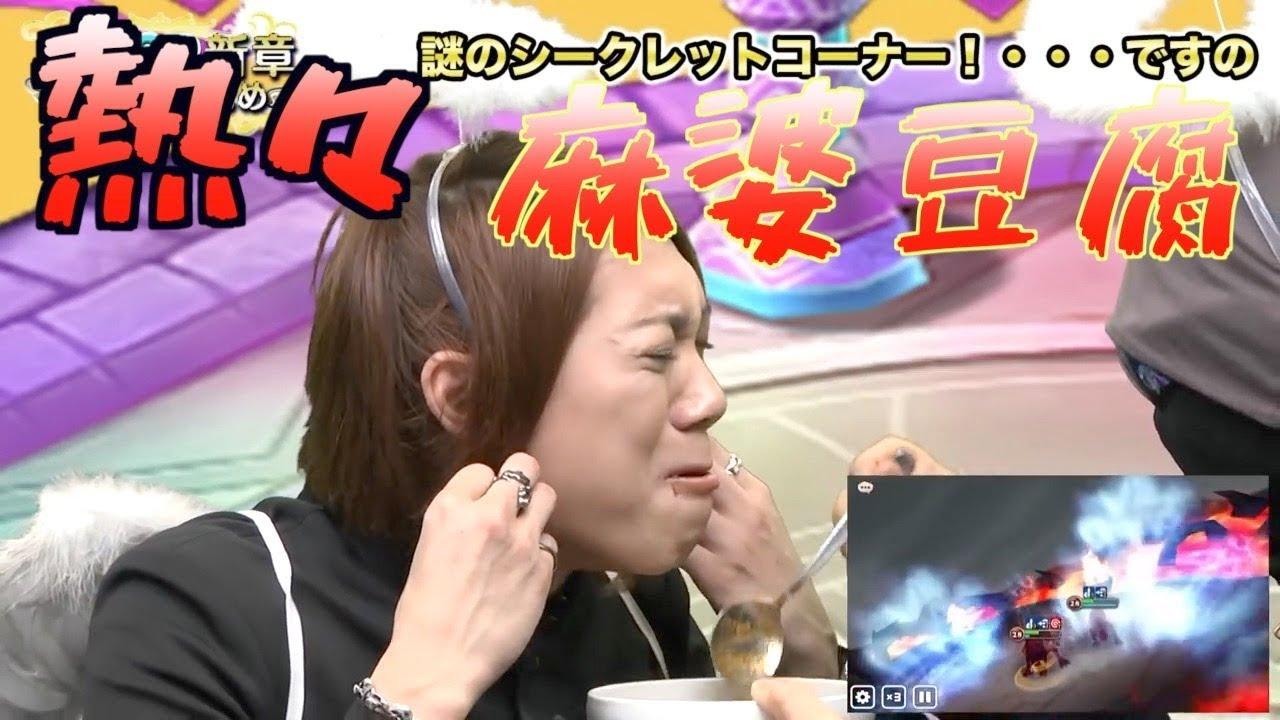 【MSSP】熱々麻婆豆腐