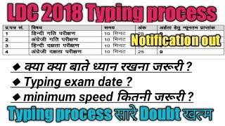 ।। RSMSSB LDC 2018 TYPING PROCESS ।। कनिष्ठ लिपिक 2018 typing exam date ?