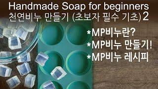 [천연비누만들기 기초] MP비누 Handmade Soa…