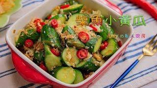 柴魚小黃瓜