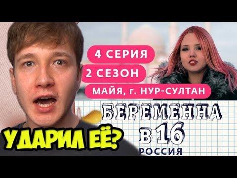 БЕРЕМЕННА В 16. РОССИЯ | 2 СЕЗОН, 4 ВЫПУСК | МАЙЯ, НУР-СУЛТАН