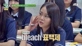 美 명문고 출신 KARA 한승연(Han Seung-yeon), 독보적 영어 발음! 원어민인 줄~ 학교 다녀오겠습니다 59회