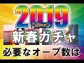 【モンスト】2019新春超獣神祭!新限定キャラゲットに必要オーブ数は目安いくつなのか?【過去の経験も踏まえて考えてみた】