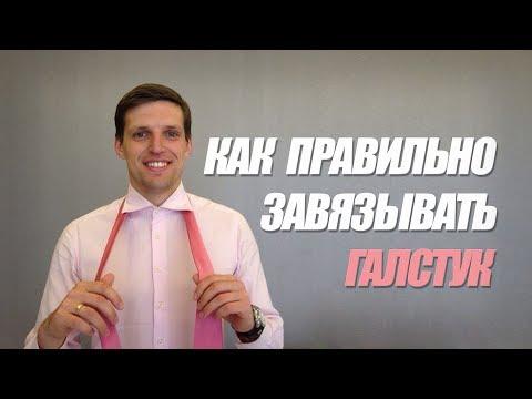 Как завязывать мужской галстук пошаговая инструкция