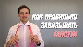 видео Как завязать галстук: 14 самых популярных способов и узлов