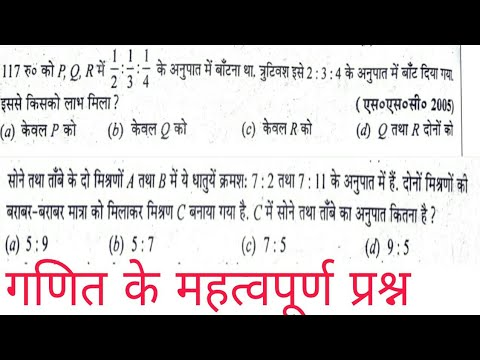 Mathematics important question for railway exams rrb group d alp ssc gd rpf exams