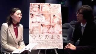 【岡村洋一のシネマストリート】映画「つやのよる」行定勲監督へのインタビュー